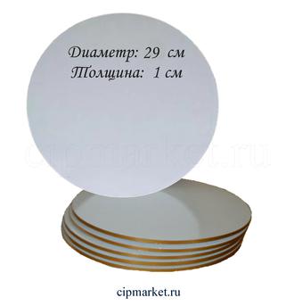 Поднос под торт Белый круглый с золотой/белой окантовкой. Диаметр: 29 см.Толщина: 1 см - фото 7351
