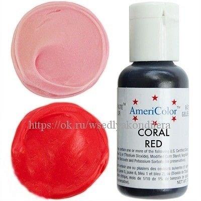 Краситель гелевый AmeriColor, цвет: CORAL RED (кораллово-красный), 21 гр . - фото 7508