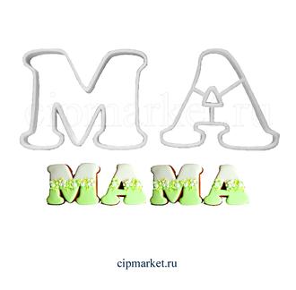 Вырубка МАМА, набор из 2-х букв. Материал: пластик. Размер: 6 см. - фото 7699