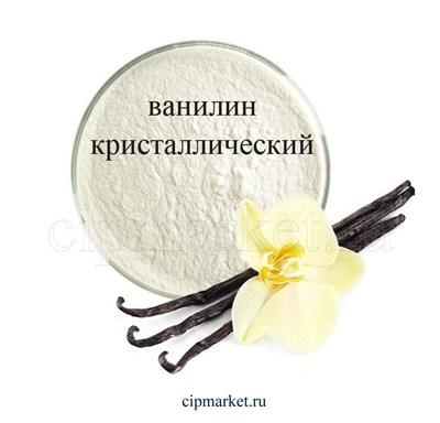 Ванилин кристаллический, Россия. Вес:100 гр. - фото 7881