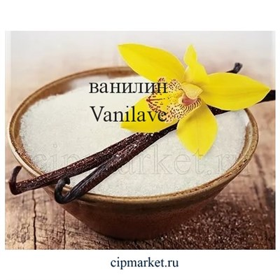 Ванилин Vanilave (порошок). Вес: 100 гр. - фото 7882