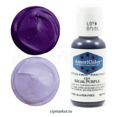 Краситель гелевый AmeriColor, цвет: REGAL PURPLE  , 21 гр - фото 7911