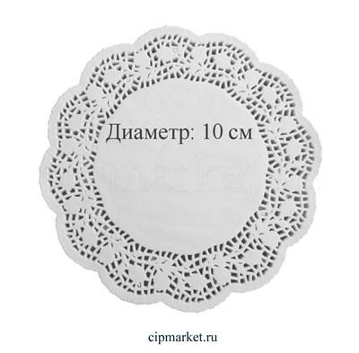 Салфетка ажурная круглая, Набор: 50 шт, Франция. Диаметр:10 см - фото 7977