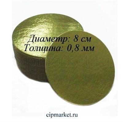 Набор подложек под пирожные, 50 шт, золото. Размер: 8 см*0,8 мм. Картон ламинированный - фото 7990