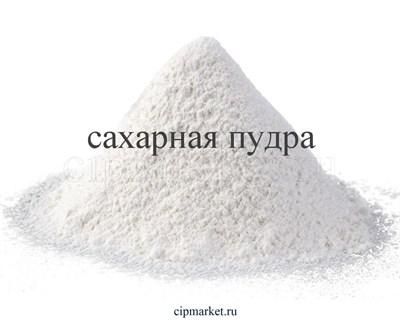 Сахарная пудра рафинадная ЭКОНОМ, фасовка. Вес: 1 кг - фото 8201