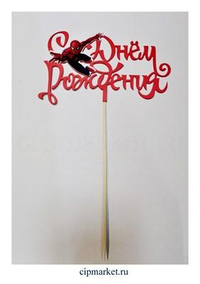 Топпер пластик СТ С Днем Рождения (Человек в красном). Цвет: микс. Размер: 17 см. - фото 8469