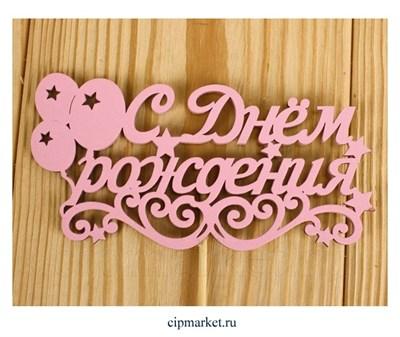 Топпер деревянный, Розовый С Днем рождения с шарами.  Размер : 12*28 см - фото 8507