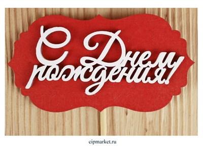 Топпер деревянный С днем рождения в Красной рамке. Размер надписи: 10,5*5,5 см - фото 8511
