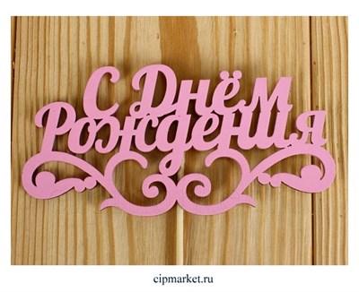Топпер деревянный Розовый С Днем рождения (вензель). Размер: 12*25 см - фото 8515