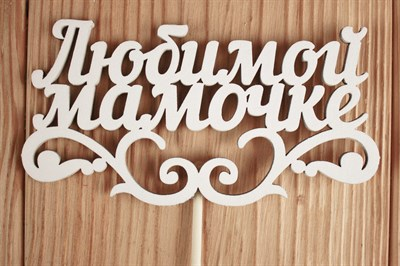 Топпер деревянный, белый Любимой мамочке с вензелем.  Размер : 14,5*28 см - фото 8523