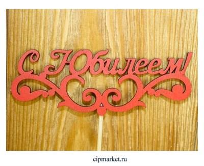 Топпер деревянный, красный (вензель) С Юбилеем.  Размер : 12*27см - фото 8527