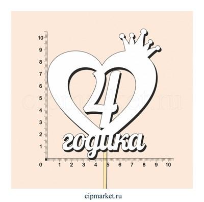 Топпер деревянный белый (сердце) 4 годика. Размер надписи: 10*9 см - фото 8529