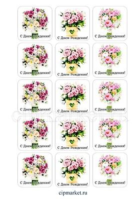 Набор наклеек микс С Днем рождения (Цветы). Набор 15 шт на листе А4. Размер: 5 см - фото 8897