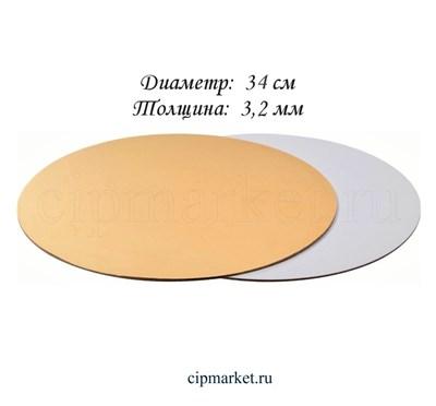Подложка 34 см бело-золотая усиленная 3.2 мм (двусторонняя). Картон ламинированный - фото 8943