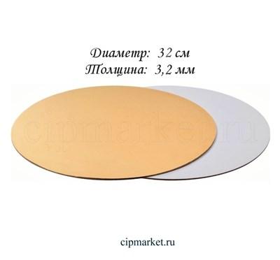 Подложка 32 см бело-золотая усиленная 3.2 мм (двусторонняя). Картон ламинированный - фото 8945