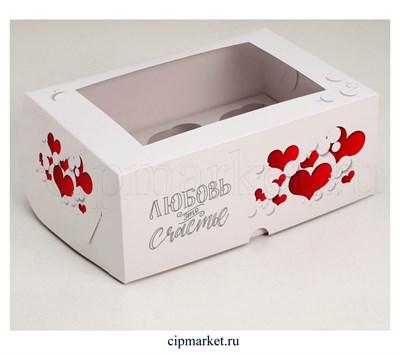 Коробка на 6 капкейков с окном Любовь это счастье (Сердца). Размер: 25 х17 х10 см - фото 8973