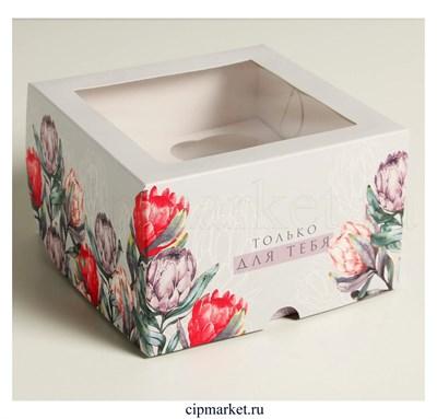 Коробка на 4 капкейка с окном Только для тебя (Цветы). Размер: 16 х16 х10 см - фото 8975