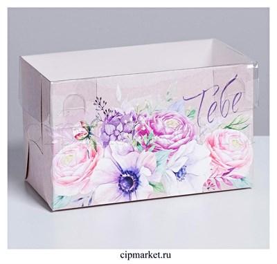 Коробка на 2 капкейка с прозрачной крышкой Тебе (Цветы). Размер: 16х10х8 см - фото 9072