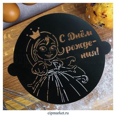 Трафарет для украшения выпечки С днем рождения/Принцесса (Черный). Размер: 30 см - фото 9080