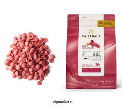 Шоколад Callebaut Ruby 47,3%, Бельгия, фасовка. Вес: 100 гр - фото 9086