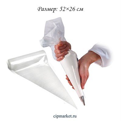 Мешок кондитерский одноразовый L поштучно. Размер: 52х26 см - фото 9397
