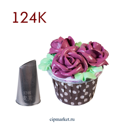 Насадка №124K Роза средняя. Диаметр нижний: 2,3 см, высота: 4,3 см - фото 9490