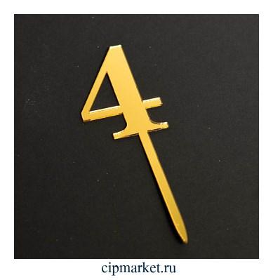 Топпер Цифра 4, золото. Размер: 3х5 см - фото 9766