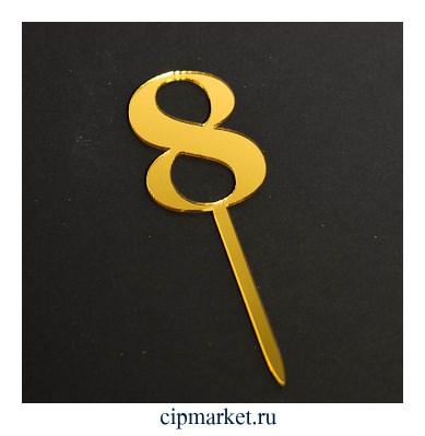 Топпер Цифра 8, золото. Размер: 3х5 см - фото 9774