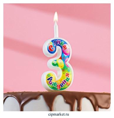 """Свеча для торта """"День рождения"""" Цифра 3. Высота 12 см - фото 9845"""
