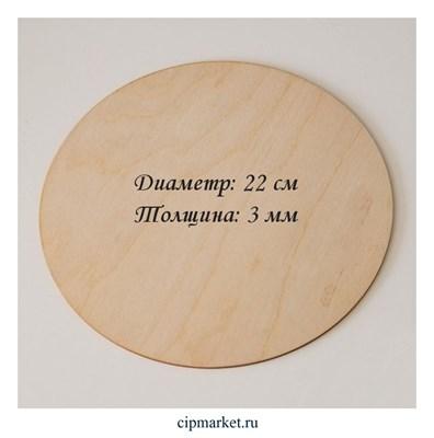 Подложка деревянная под торт, диаметр: 22 см, толщина: 3 мм - фото 9899