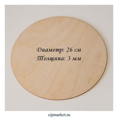 Подложка деревянная под торт, диаметр: 26 см, толщина: 3 мм - фото 9903