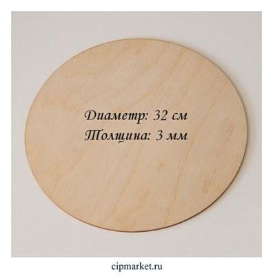 Подложка деревянная под торт, диаметр: 32 см, толщина: 3 мм - фото 9909