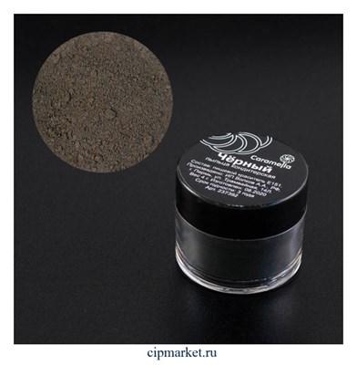 Пыльца кондитерская Черная Caramella. Вес: 4 гр - фото 9974
