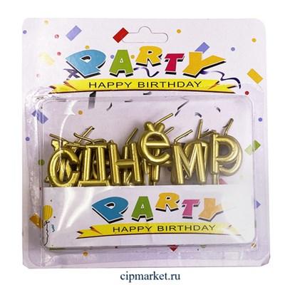 """Свечи для торта """"С днем рождения"""", буквы золотые. Высота буквы: 2,5 см - фото 9976"""