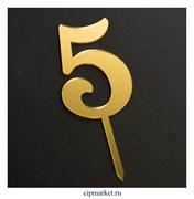 "Топпер ""Цифра 5"" фигурный большой, Золото, 4,5х8 см"