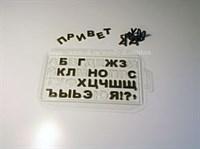Молд Алфавит русский пластиковый. Размер: 21*14 см, высота буквы: 1,7 см.