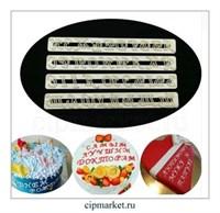 Набор резаков Русский алфавит курсив.  Материал: пластик. Размер буквы около 2 см.