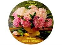 Съедобная картинка Цветы № 01308, лист А4. Вафельная/сахарная картинка.