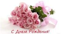 Съедобная картинка С Днем рождения: Букет роз № 01153, лист А4. Вафельная/сахарная картинка.