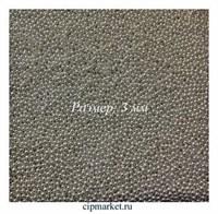 Шарики сахарные металлизированные Серебряные, 3 мм, вес: 30 грамм.