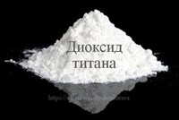 Диоксид титана (краситель натуральный отбеливающий), фасовка. Вес: 50 гр.