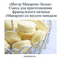 Смесь Интэр Макарон Белое для печенья «Макарон» со вкусом миндаля. Россия. Вес: 200 гр.