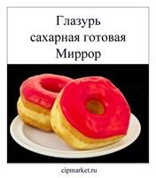 Глазурь сахарная готовая Миррор Красная (клубника). Россия. Вес: 200 гр.