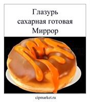 Глазурь сахарная готовая Миррор Оранжевая (мандарин). Россия. Вес: 200 гр.