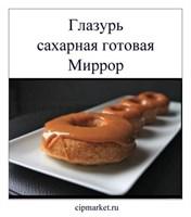 Глазурь сахарная готовая Миррор Карамель. Россия. Вес: 200 гр.