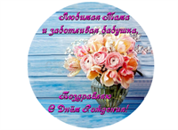 Съедобная картинка Цветы № 01317, лист А4. Вафельная/сахарная картинка.