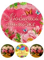 Съедобная картинка Любимой Мамочке № 01314, лист А4. Вафельная/сахарная картинка.