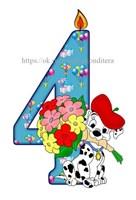 "Вафельная картинка ""Цифра 4 Далматинец"",  размер: 13,5*6,5 см."