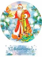 Съедобная картинка  Дед Мороз № 099, лист А4. Вафельная/сахарная картинка.