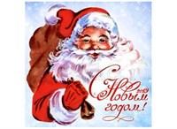 Съедобная картинка С новым  годом: Дед Мороз № 01338, лист А4. Вафельная/сахарная картинка.